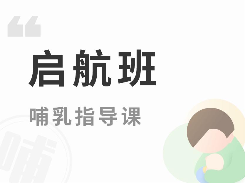 梁琦医生粉丝专属通道 【启航班】
